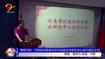 微视河南: 河南省创青春刘忠河戏曲艺术研究中心举行成立大会