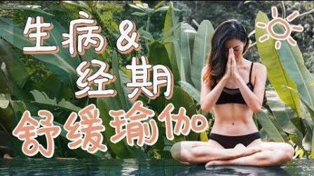 8分钟月经期和生病时的舒缓瑜伽运动, 亲测减少痛感、更快恢复超有效!