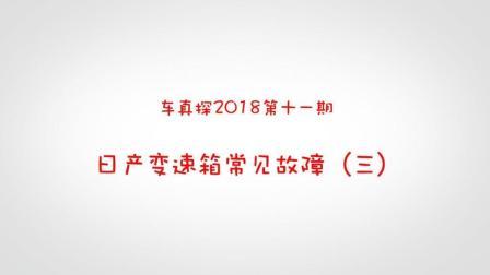 车真探第十一期┃ 日产变速箱常见故障(三)