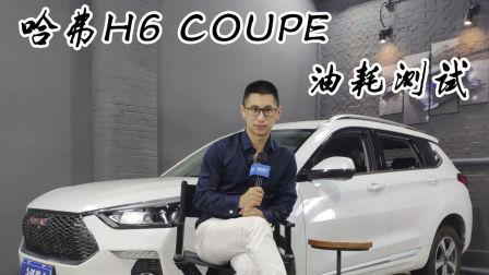 轼界哈弗H6 COUPE油耗测试直播回放