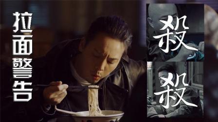 《橙红年代》陈伟霆挂面三连杀, 吃的不是面是盒饭