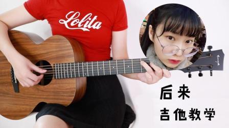 《后来》刘若英 - 阿澜吉他弹唱教学