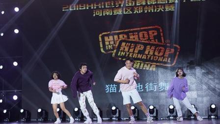 猫居地街舞-HHI2018河南赛区决赛小齐舞决赛