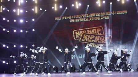 洛阳斯巴达街舞-HHI2018河南赛区决赛小齐舞决赛