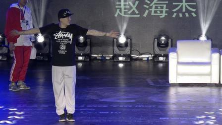 赵海杰VSSao-HHI2018河南赛区决赛popping半决赛