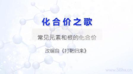 化合价之歌KTV字幕版—化合价顺口溜(第二版)改编自《打靶归来》
