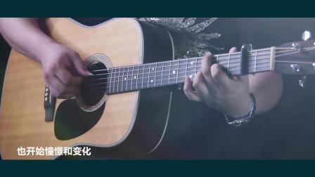 吉他弹唱《儿时》, 怀念曾经纯真的少年时光