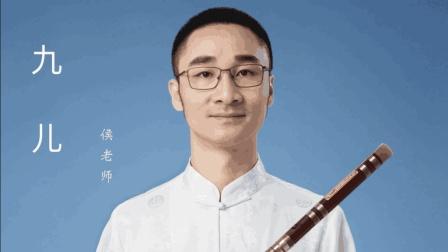 笛子演奏《红高粱》主题曲《九儿》讲解+示范, 第二教室