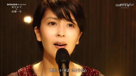 原来这首歌还有日语版 松たか子《500マイル》日剧love song