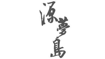 【源梦岛】良心大作-唯美现代海岛-美哭系列(欧皮出品)