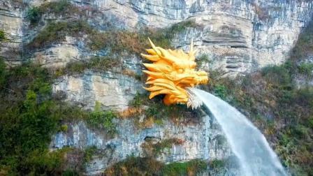 航拍贵州半山腰的一金龙, 龙头常年喷水, 龙身深埋山里面