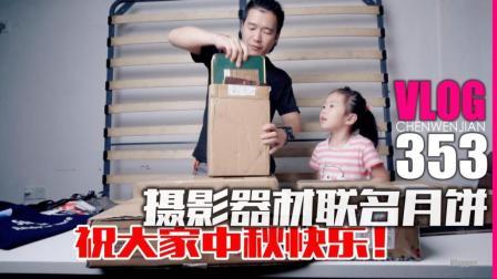 摄影器材厂商联名月饼浓意情深甜而不腻【Vlog-353】