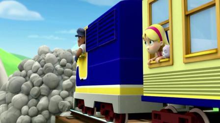 汪汪队: 一堆巨石堵住了火车道, 凯丽和莉莉被困在火车上了