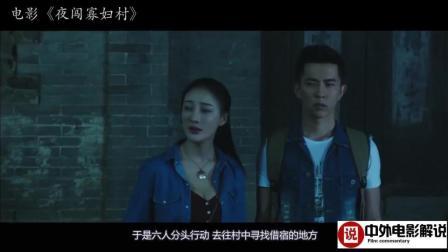 【电影解说】女大学生借宿神秘村落, 没想到这里是chun, 背后的真相让人惊叹