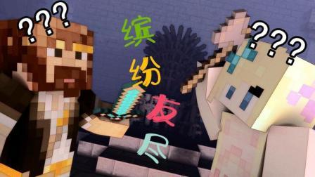 Minecraft我的世界【粉鱼 籽岷】双人闯关解密 缤纷友尽