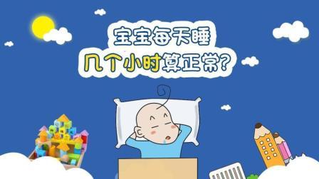 宝宝每天睡几个小时算正常?