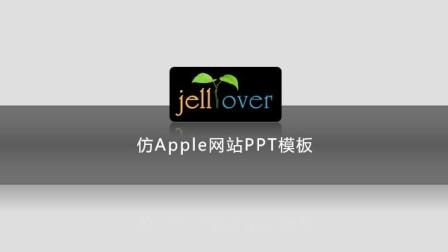 苹果官网风格的PPT