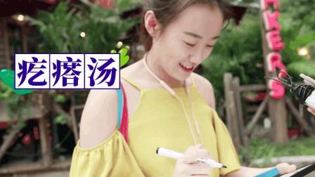 """北京街头汉字听写大考验, """"疙瘩汤""""考倒了所有人!"""