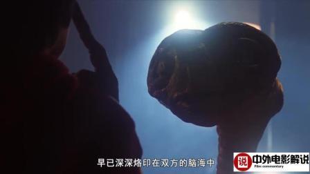 【电影解说】还记得你童年里那个可爱的外星人吗?