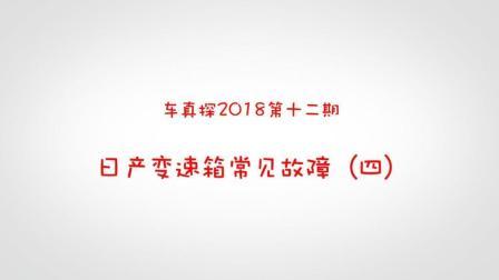 车真探第十二期┃ 日产变速箱常见故障(四)