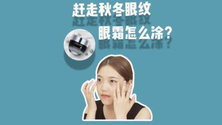 手法不对再贵的眼霜都没用, 正确的眼霜涂抹示范!