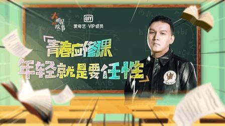 《中国新说唱》导演车澈: 年轻时就应该做自己想做的事情