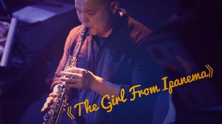 『王威爵士萨克斯』《The Girl From Ipanema》B段16小节和弦连接示范