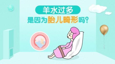羊水过多, 是因为胎儿畸形吗?