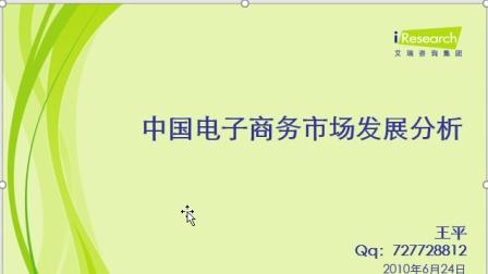中国电子商务市场发展分析