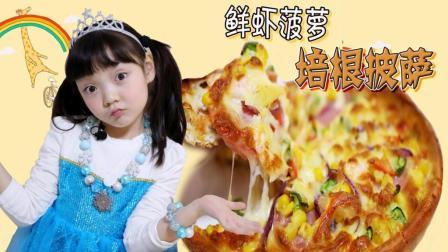 爆好吃! 彤宝塞满嘴抢食—海鲜虾仁培根披萨《彤宝的舌尖》34期