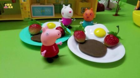 今天小猪佩奇家来了那些客人呢? 小朋友来看一下吧!