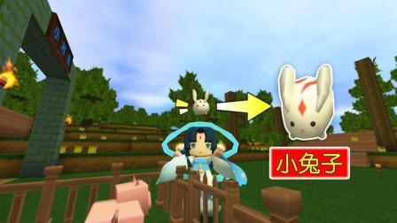 迷你世界: 柳仙儿的小兔子被我发现了, 感觉小兔子比主人还要可爱