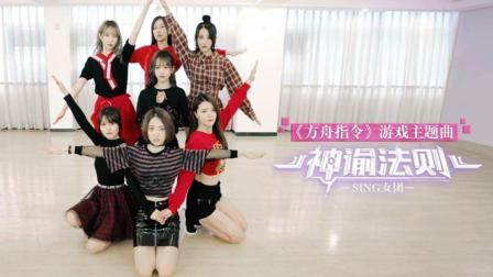 《神谕法则》女团舞蹈全是美女 高能六芒星队形!