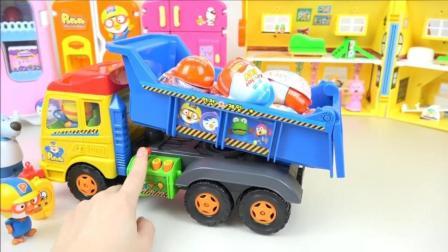 可爱的奇趣蛋和波罗的卡车玩具 宝宝们都爱玩