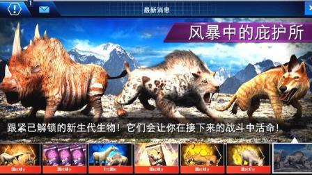 肉肉 侏罗纪世界恐龙游戏1245vip中的vip!