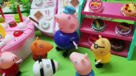 今天是猪爷爷蛋糕店新开张, 看看蛋糕店到底有什么吧?