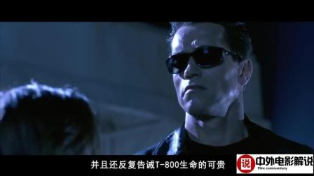 【电影解说】一枪爆头都能恢复原形, 这样的液态金属机器人简直无敌!