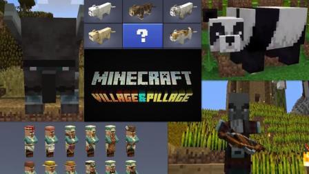 Minecraft1.14村庄和掠夺更新! 大熊猫国服独有? 不存在的!