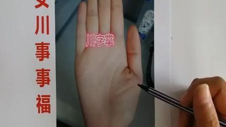 中国相学: 拥有此手掌女子财运易得, 健康难求