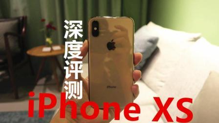 iPhone XS深度体验评测