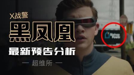 《X战警: 黑凤凰》最新预告分析