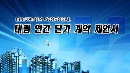 韩国企业文化动态模板