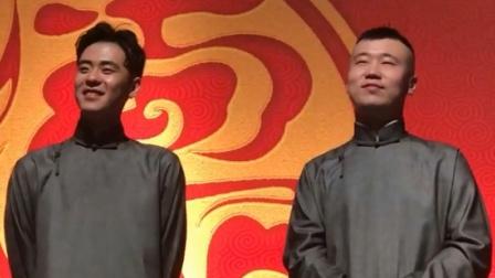 20171001,新加坡助演,张云雷 杨九郎,返场focus,饭拍版