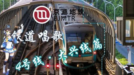 4号线大兴线铁道唱歌