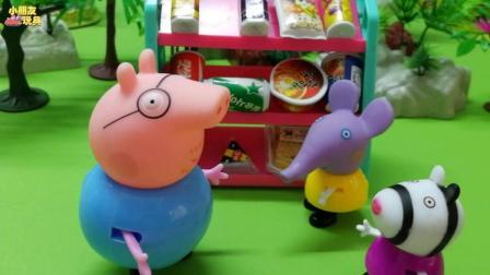 猪爸爸的便利店开张了, 让我们来看看便利店里都有什么吧?