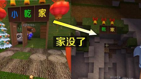 迷你世界: 左边是小乾的家, 右边是一片废墟, 小乾家被夷为平地了