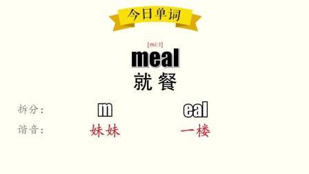 168.. 《30秒记住单词》meal.就餐
