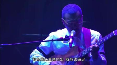 李宗盛《领悟》喜欢这个老男人唱歌的味道