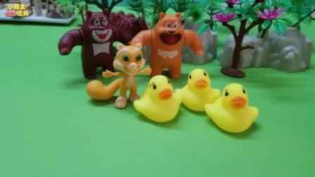 《熊熊乐园》小松鼠蹦蹦家母鸭子生了好多小鸭子, 小鸭子好可爱啊!