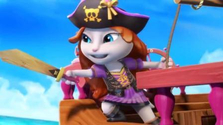 儿童益智动画 我的汤姆猫变身海盗船长大战安吉拉游戏 一起去战斗
